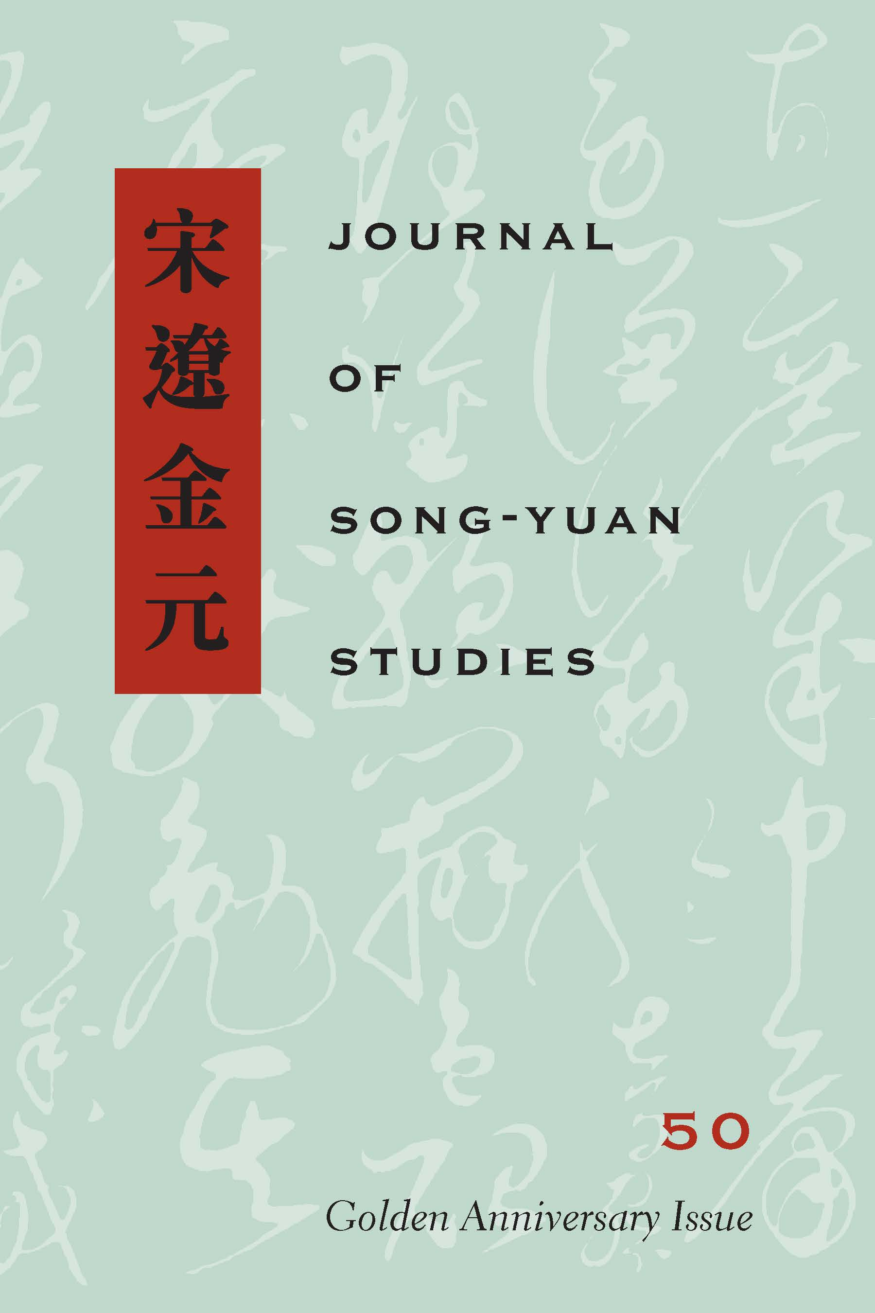 Journal of Song-Yuan Studies: Volume 50, 2021