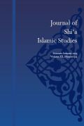 Journal of Shi'a Islamic Studies