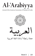 Al-ʿArabiyya: Journal of the American Association of Teachers of Arabic