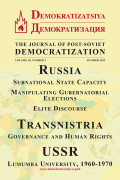 Demokratizatsiya: The Journal of Post-Soviet Democratization